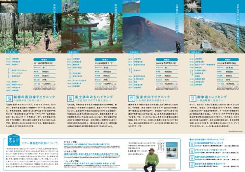 頂上を目指さない富士山ツアー2015|リーフレット中面