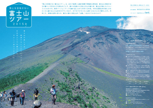 頂上を目指さない富士山ツアー2015|リーフレット表面