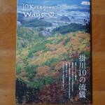 掛川10の流儀Vol.2