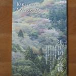 掛川10の流儀Vol.3
