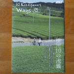 掛川10の流儀Vol.1