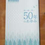 掛川市森林組合50周年記念誌