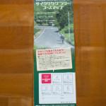 サイクリングラリーMAP