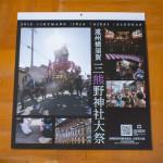 三熊野神社大祭カレンダー2015
